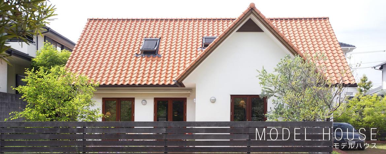 MODEL HOUSE モデルハウス
