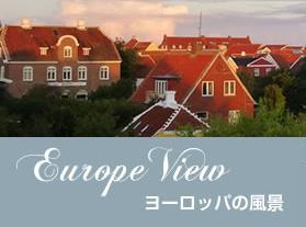 ヨーロッパの風景イメージ