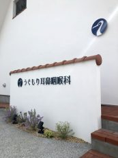 松山市 U耳鼻咽喉科サブイメージ11
